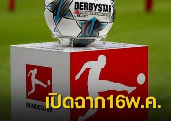 บอลเยอรมันเปิดวันที่ 16 พคแน่